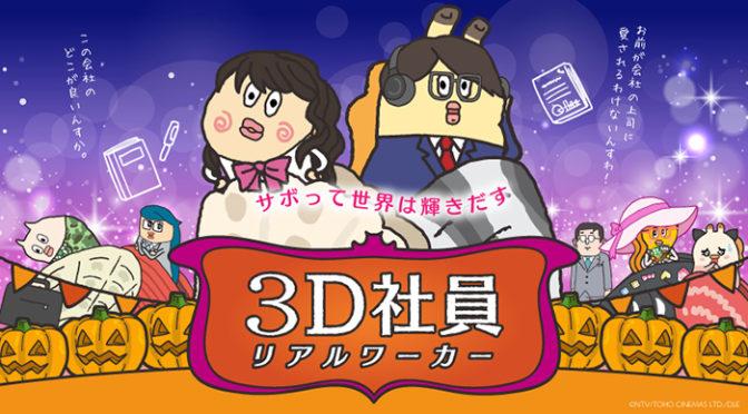 中条あやみ・佐野勇斗が出演!ZIP!アニメ「朝だよ!貝社員」3D彼女特別回が放送決定!