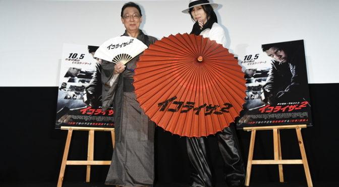 梅沢富美男、京本政樹 必殺仕事人のキメポーズ対決『イコライザー2』特別試写会