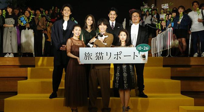 福士蒼汰 主演「旅猫リポート」完成! 猫のナナと声の高畑充希ら8名登場のレッドカーペット!