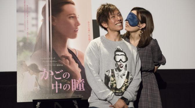 はあちゅう×しみけん イベント初2ショット サスペンス映画『かごの中の瞳』