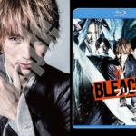 福士蒼汰、杉崎花からのコメント映像到着!映画『BLEACH』ブルーレイ&DVDリリース決定