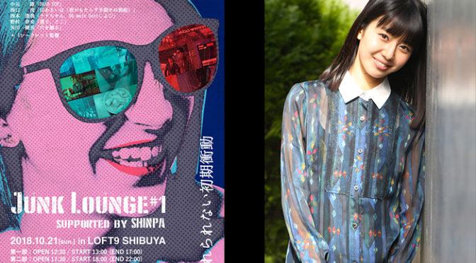 若手監督による映画上映イベントJunk Lounge開催  主催の岡本拓朗コメント!