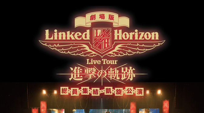 「Linked Horizon Live Tour 『進撃の軌跡』 総員集結 凱旋公演」上映決定!