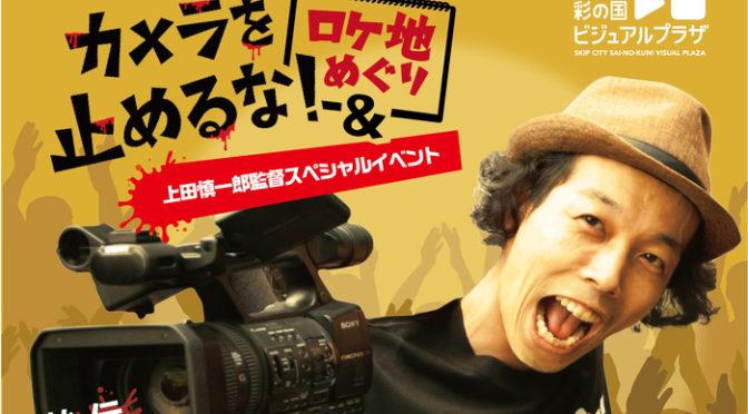 『カメラを止めるな!』上田慎一郎監督&秋山ゆずきトークショーと短編特別上映会決定!