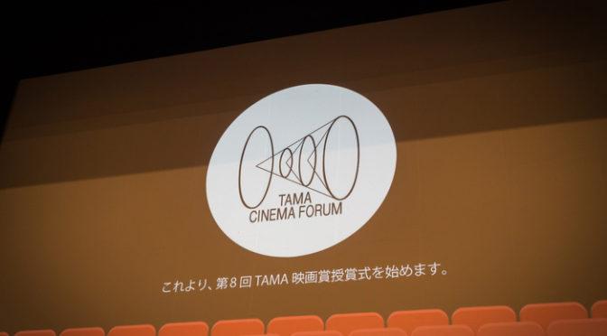 『第28回映画祭TAMA CINEMA FORUM』 11月17日より開催!
