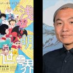 第31回東京国際映画祭での湯浅政明監督の特集上映企画メインビジュアル到着!