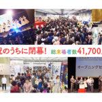 『京都国際マンガ・アニメフェア(京まふ)2018』総来場者昨年比122%で終了!