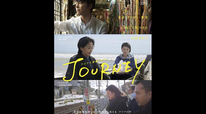 長谷川博己よりコメントも! ifac x TIFF『アジア三面鏡2018:Journey』予告編&ポスター解禁