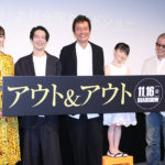遠藤憲一 白鳥玉季8歳に翻弄される!映画「アウト&アウト」完成披露舞台