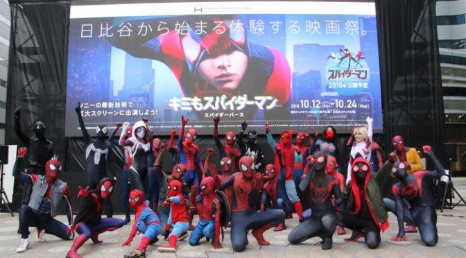 スパイダーマンたくさん現る!「日比谷シネマフェスティバル2018」オープニング!セレモニー&スパイダーマン