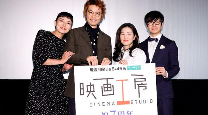 斎藤工 × 板谷由夏 映画工房 at 『第31回東京国際映画祭』 from WOWOWシネマ