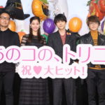 吉沢亮、新木優子、Nissy(西島隆弘)がめちゃ可愛いトリコダンス披露!「あのコの、トリコ。」舞台挨拶