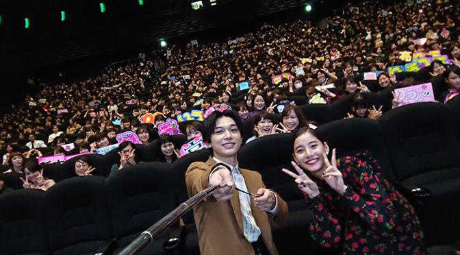 吉沢亮×新木優子関西降臨「みんなのトリコやで~♡」大阪弁に700人悶絶!『あのコの、トリコ。』 大阪舞台挨拶