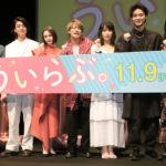 平野紫耀(King & Prince)、桜井日奈子 こじらせラブ『ういらぶ。』完成披露試写会