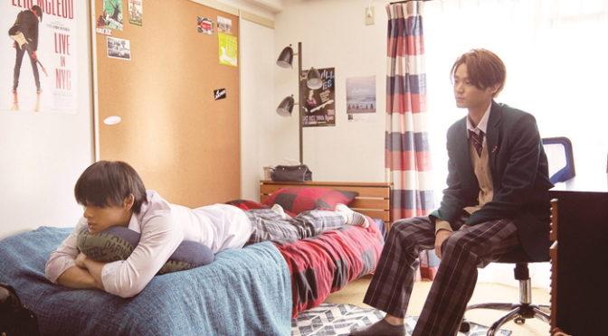 平野紫耀(King & Prince)が枕を抱えて悶絶!?場面写真『ういらぶ。』