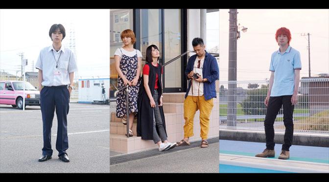 橋本愛・門脇麦・成田凌「ここは退屈迎えに来て」特写一挙解禁&著名人からコメント多数!