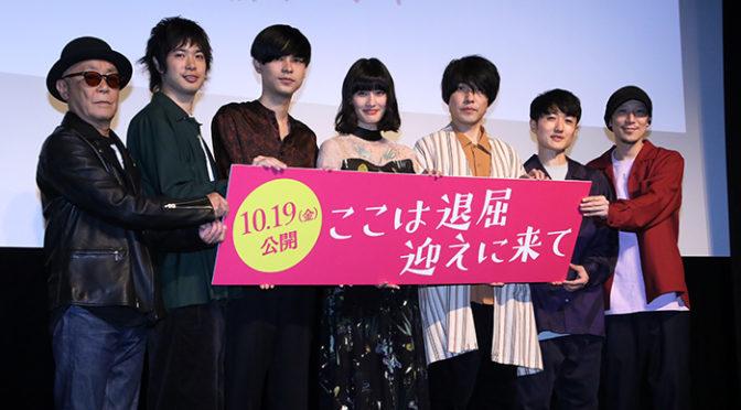 フジファブリックが生歌披露!に橋本愛、成田凌、渡辺大知感激!『ここは退屈迎えに来て』イベント
