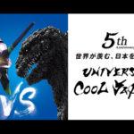 『ユニバーサル・クールジャパン2019』ゴジラxエヴァンゲリオンがコラボ アトラクション!