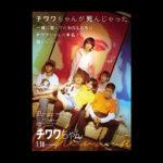 門脇麦主演『チワワちゃん』初映像となる特報とティザービジュアルが解禁