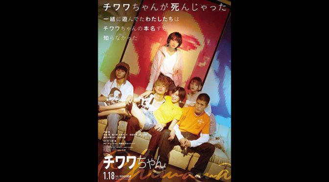 吉岡里帆、DEAN FUJIOKA 白石和彌 他、絶賛コメント! 映画『チワワちゃん』