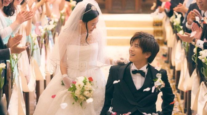 岩田剛典と杉咲花のウェディング姿到着!映画『パーフェクトワールド 君といる奇跡』