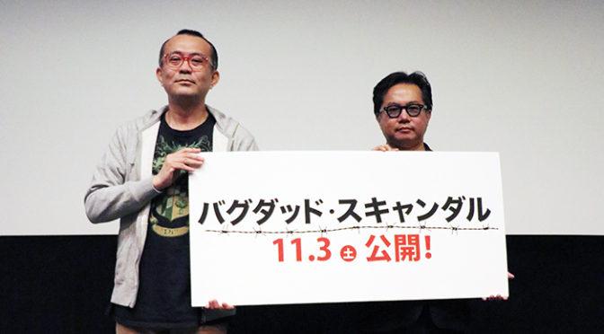 松崎まことx松崎健夫『バグダッド・スキャンダル』とA24を語った!