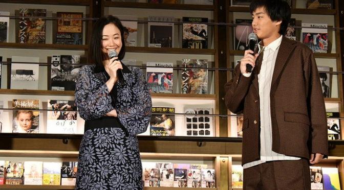 黒木華・野村周平 渋谷の本屋で『ビブリア古書堂の事件手帖』
