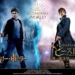 「ハリー・ポッター & ファンタスティック・ビースト 魔法ワールドカフェ」を11月9日(金)よりオープン
