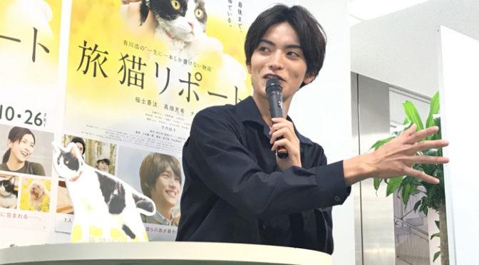 東武百貨店 池袋「ねこ展」に、 「旅猫リポート」山本涼介が登場!撮影エピソードや猫の魅力語る!