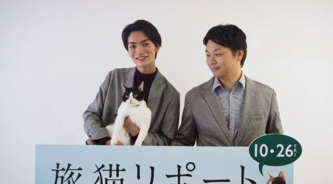 山本涼介&猫のナナ登壇!『旅猫リポート』 KitaQフェスinTOKYO 2018トークイベント