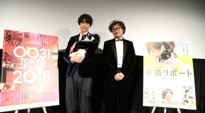 福士蒼汰 愛猫ナナと特別招待作品『旅猫リポート』舞台挨拶に登場! 第31回東京国際映画祭イベント
