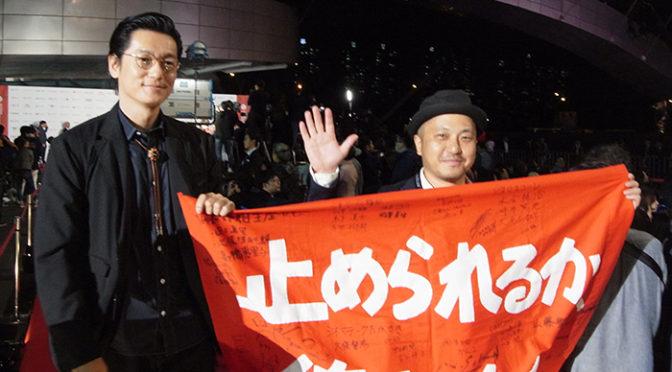 白石和彌監督、井浦新 第23回釜山国際映画祭を満喫!『止められるか、俺たちを』舞台挨拶と Q&Aに登場!