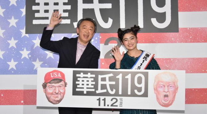池上彰が井上咲楽を「華氏119」宣伝隊長に任命!アメリカの中間選挙直前公開!