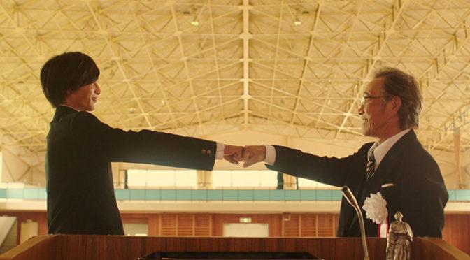 GReeeeNが歌う志尊淳『走れ!T校バスケット部』主題歌「贈る言葉」のMVに武田鉄矢が校長で!