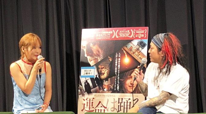 『運命は踊る』 町山広美 × 高橋ヨシキ大絶賛キューブリックを彷彿とさせる!とも。