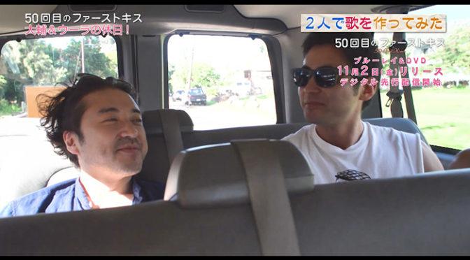 山田孝之&ムロツヨシハワイをぶらり旅!『50回目のファーストキス』特典SP映像一部解禁