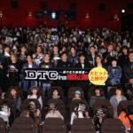 山下健二郎・佐藤寛太『DTC -湯けむり純情篇- from HiGH&LOW』トークイベントにTHE RAMPAGE全員集合!