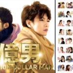 佐藤健と高橋一生 名シーンや名セリフを使用した個性溢れる映画『億男』LINEスタンプ発売!
