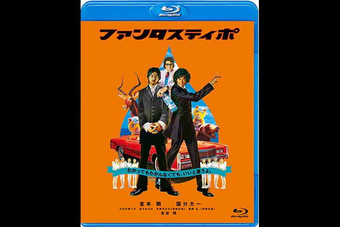 堂本剛 国分太一 W 主演! トラジ・ハイジが Blu-rayで、帰ってきます!映画「ファンタスティポ」