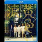 嵐 二宮和也 相葉雅紀 大野 智 櫻井翔 松本潤 主演作「黄色い涙」の Blu-ray 発売決定!