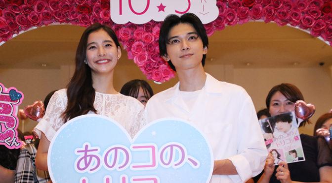 吉沢 亮、新木優子 露宴会場でハート♡をトリコイベント『あのコの、トリコ。』 at リビエラ東京