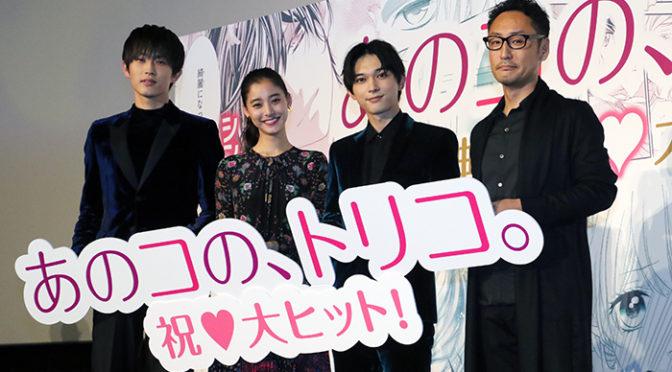 吉沢亮・新木優子・杉野遥亮『あのコの、トリコ。』公開初日舞台挨拶
