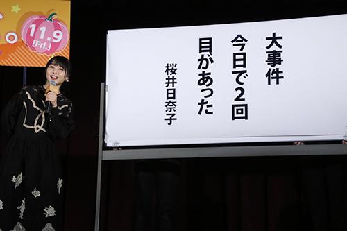 桜井日奈子『ういらぶ。』初恋の日特別課外授業 at 宝仙学園中学高等学校