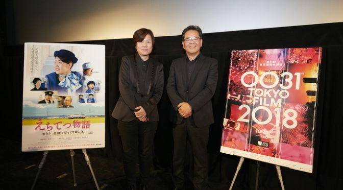 児玉宜久監督と河合広栄プロデューサーの『えちてつ物語』舞台挨拶Q&A 第31回東京国際映画祭