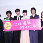 橋本愛、成田凌ら 10年前の写真を披露!『ここは退屈迎えに来て』公開記念舞台挨拶