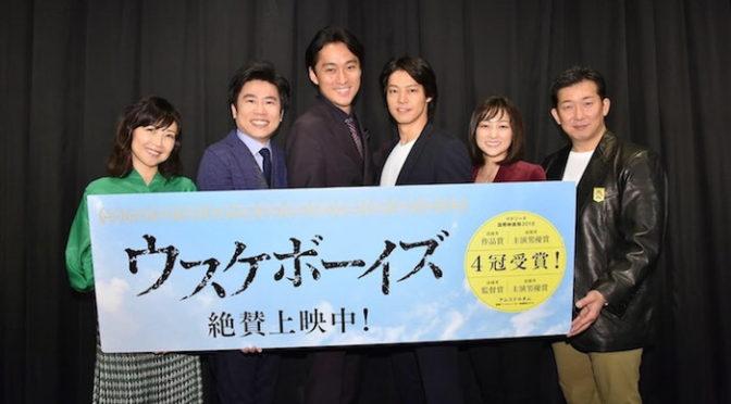 渡辺大、出合正幸、内野謙太が師匠を明かした映画『ウスケボーイズ』初日舞台挨拶レポート