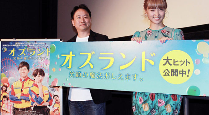 主題歌 Dream Amiが登場!ハッピーで温かくなほんわか映画とアピール!『オズランド 笑顔の魔法おしえます。』