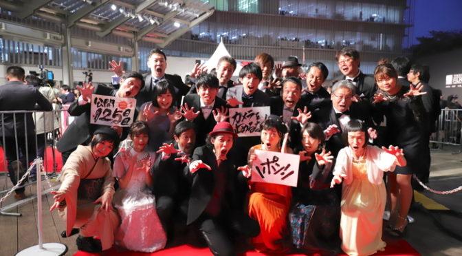 『カメラを止めるな!』総勢20名が、レッドカーペットでゾンビポーズ第31回東京国際映画祭