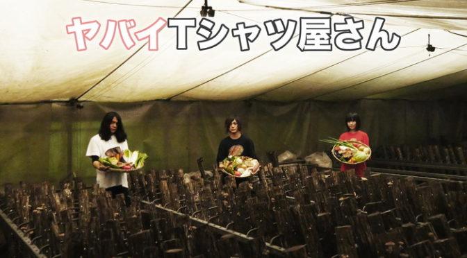 ヤバイTシャツ屋さんが『ニセコイ』主題歌に!中島健人・中条あやみコメント!