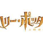 『ハリー・ポッターと賢者の石』4DX版でリバイバル上映スタート!